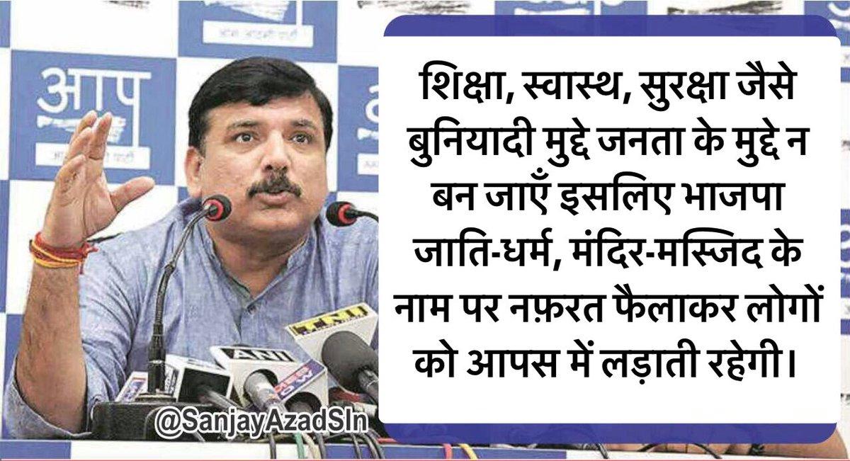#AAP_बिजनौर कार्यकर्ता सम्मेलन। @SanjayAzadSln
