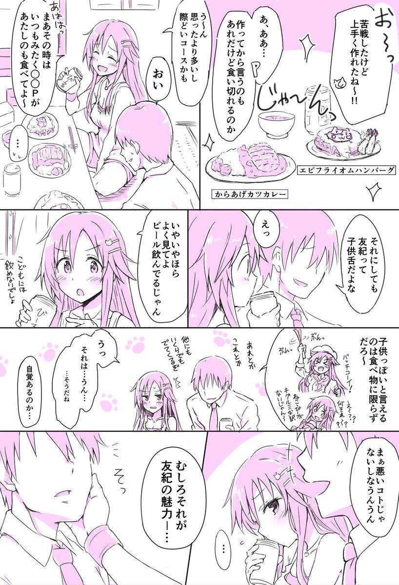 姫川友紀子供舌漫画です