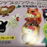 シュール?かわいい?北海道限定のキティちゃんのシークレットが衝撃的すぎる