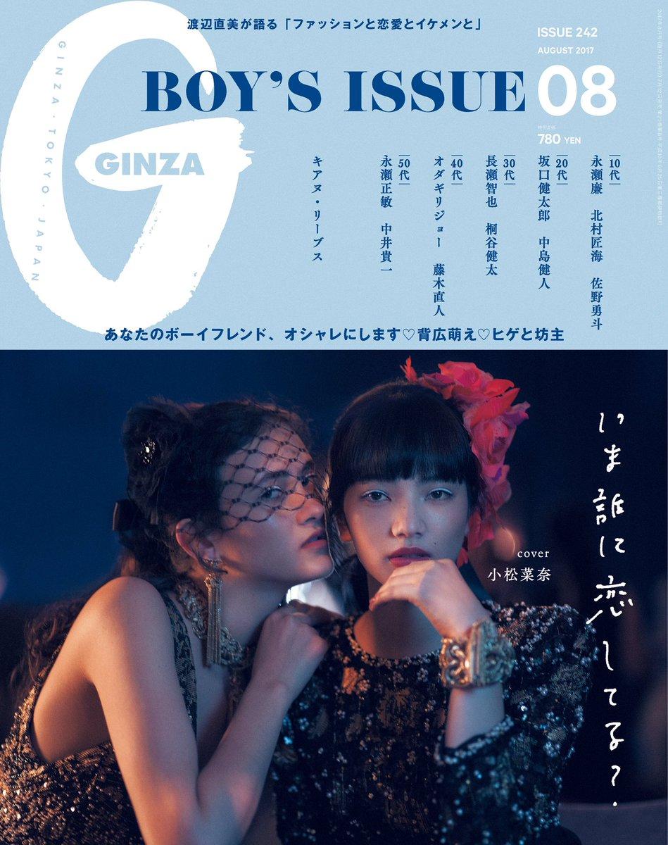 7月12日発売のGINZAは『いま誰に恋してる?  BOY'S ISSUE』特集