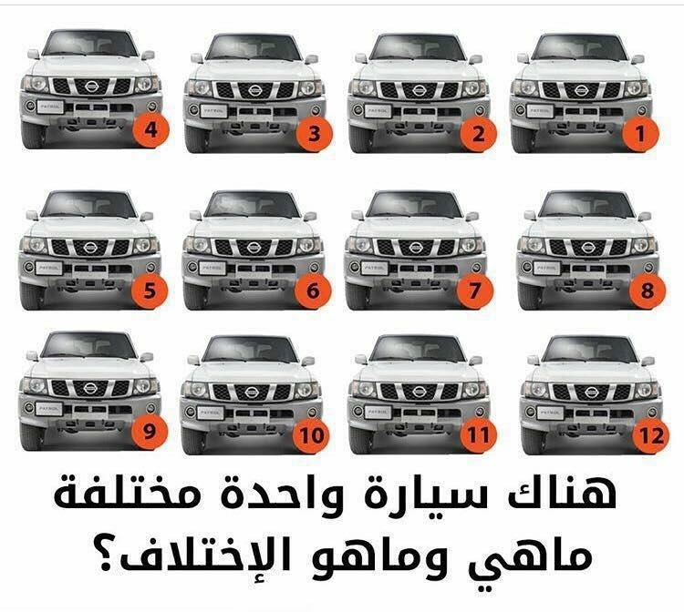 نتيجة بحث الصور عن هناك سياره واحده مختلفه ماهي وماهو الاختلاف