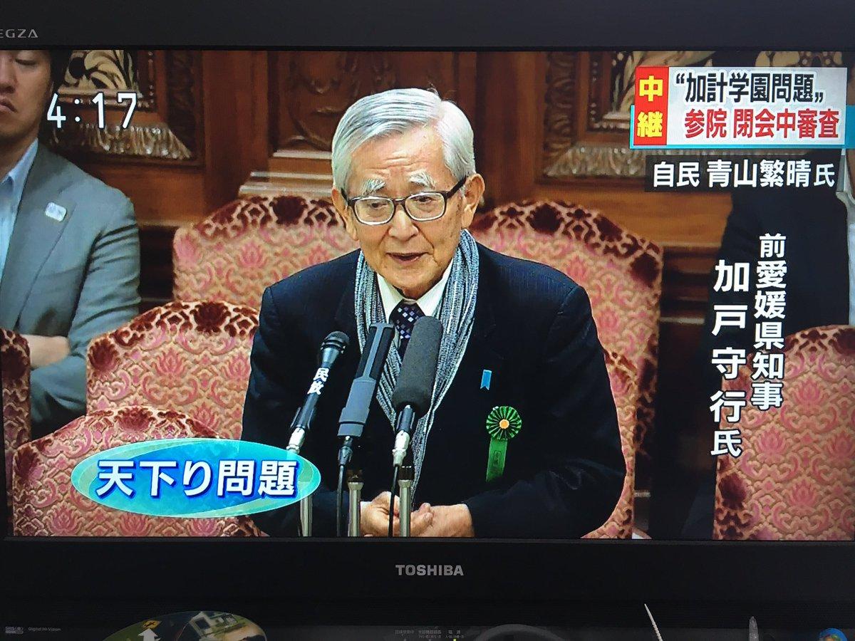 加戸さん「都合のいい事はカットされて、私の言いたい事が流されなかった」 真実はノーカットのYouTubeにあったと加戸さんの口から出たのがめっちゃデカい!! たぶんこのシーンはテレビは1局も放送しないと思うから、ここ見てた人はそういう目線でテレビをチェックしよう #kokkai