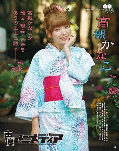 『#ラブライブ!サンシャイン!!』国木田花丸役などで活躍中の #高槻かなこ さんが、本日7月10日発…
