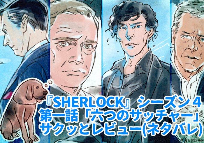「SHERLOCK シャーロック」シーズン4 AXNミステ …