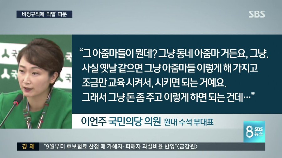 Thumbnail for 국민의당 이언주 의원의 밥하는 아줌마 막말 논란 SNS반응