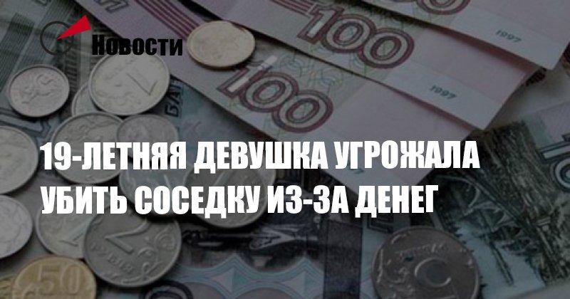 деньги в ульяновске девушки за