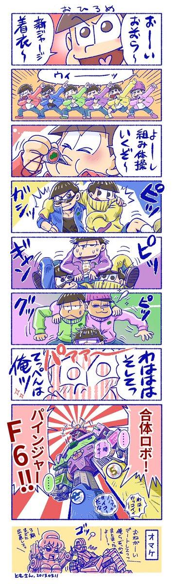 おそ松さん二期新ジャージ「おひろめ」