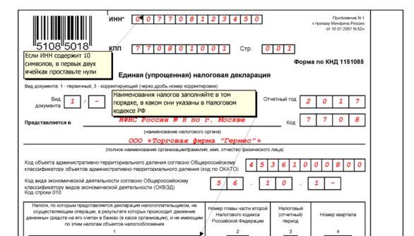 Налоговая декларация форма по кнд 1152016 бланк 2017 скачать