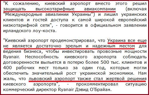 """Мы не согласились на фиксированную ставку аэропортового сбора и рассмотрение споров в Англии, - директор """"Борисполя"""" - Цензор.НЕТ 4103"""