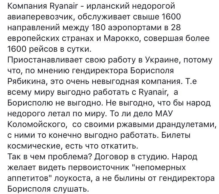 """""""Мы отменили наш запланированный заход в Украину"""", - лоукостер Ryanair - Цензор.НЕТ 4930"""