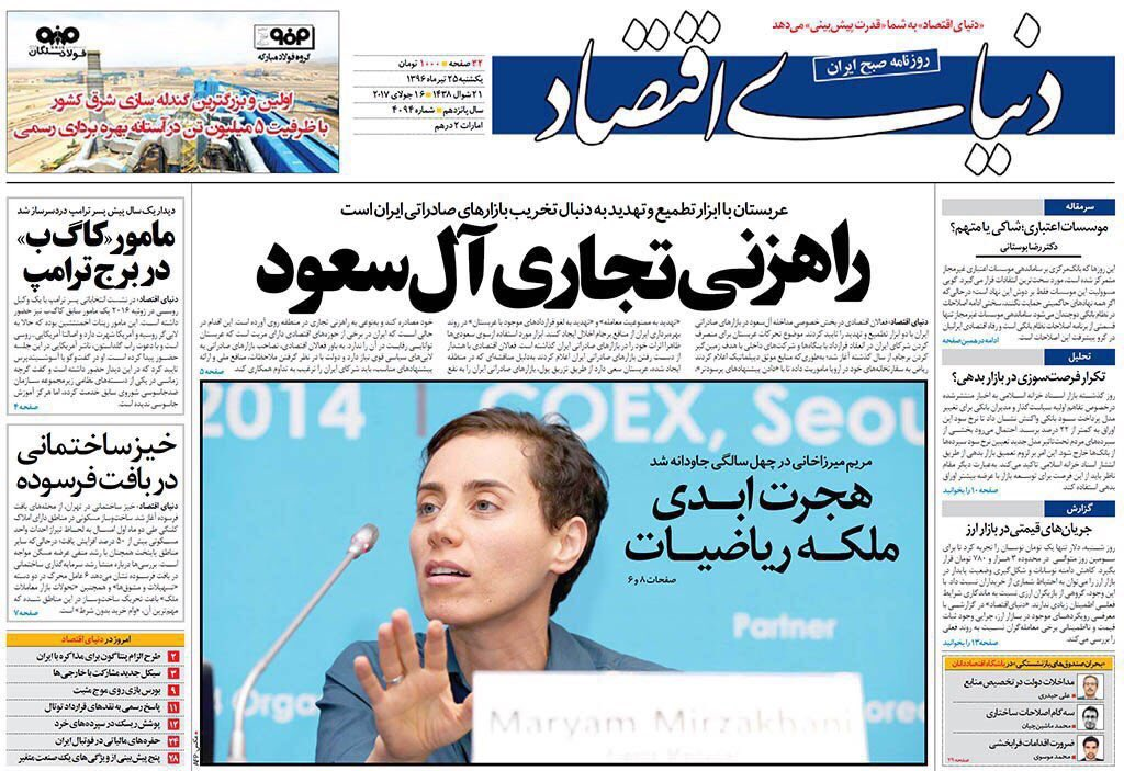 1. Maryam Mirzakhani stayed out of politics her entire life but her sudden death has sparked two major political conversations in Iran.