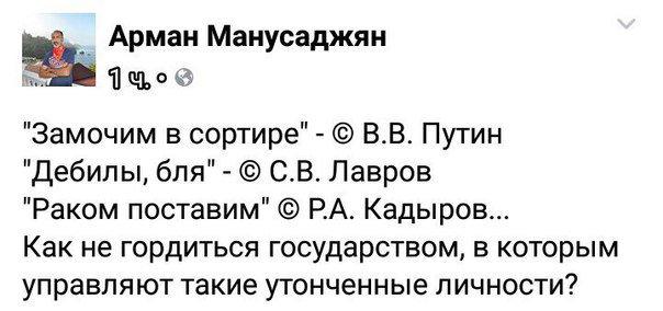 """Песков об обещании Кадырова """"весь мир раком поставить"""": """"Ничего там из ряда вон выходящего сказано не было"""" - Цензор.НЕТ 2034"""
