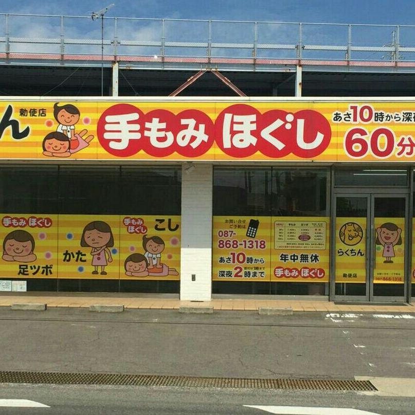 高松 南 郵便 局