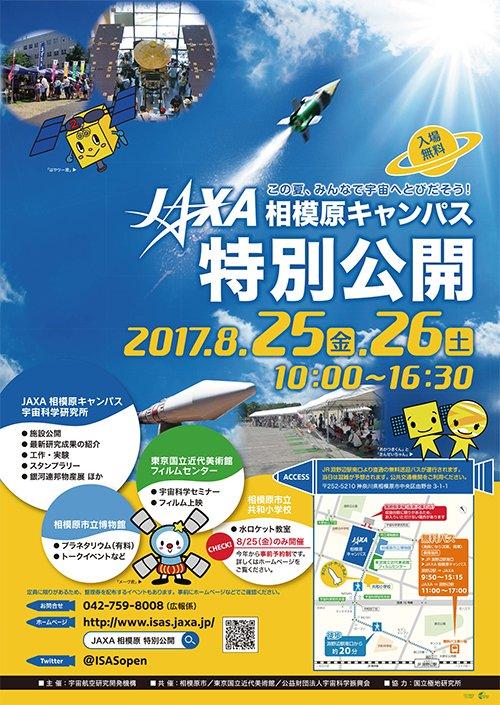 夏休みが近づいてきました!JAXA相模原キャンパス特別公開は、今年は8/25(金)26(土)の開催です。夏休みの予定にぜひ入れてくださいね。ポスターができました! #isasopen https://t.co/AD6lK1D4gH