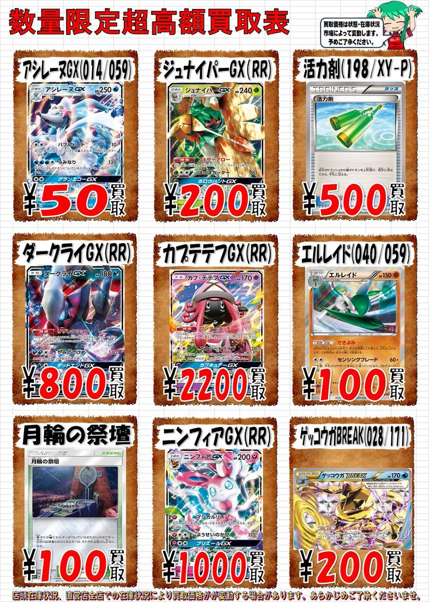 """ドラゴンスター日本橋本店 on twitter: """"【ポケモンカードゲーム】今週の"""
