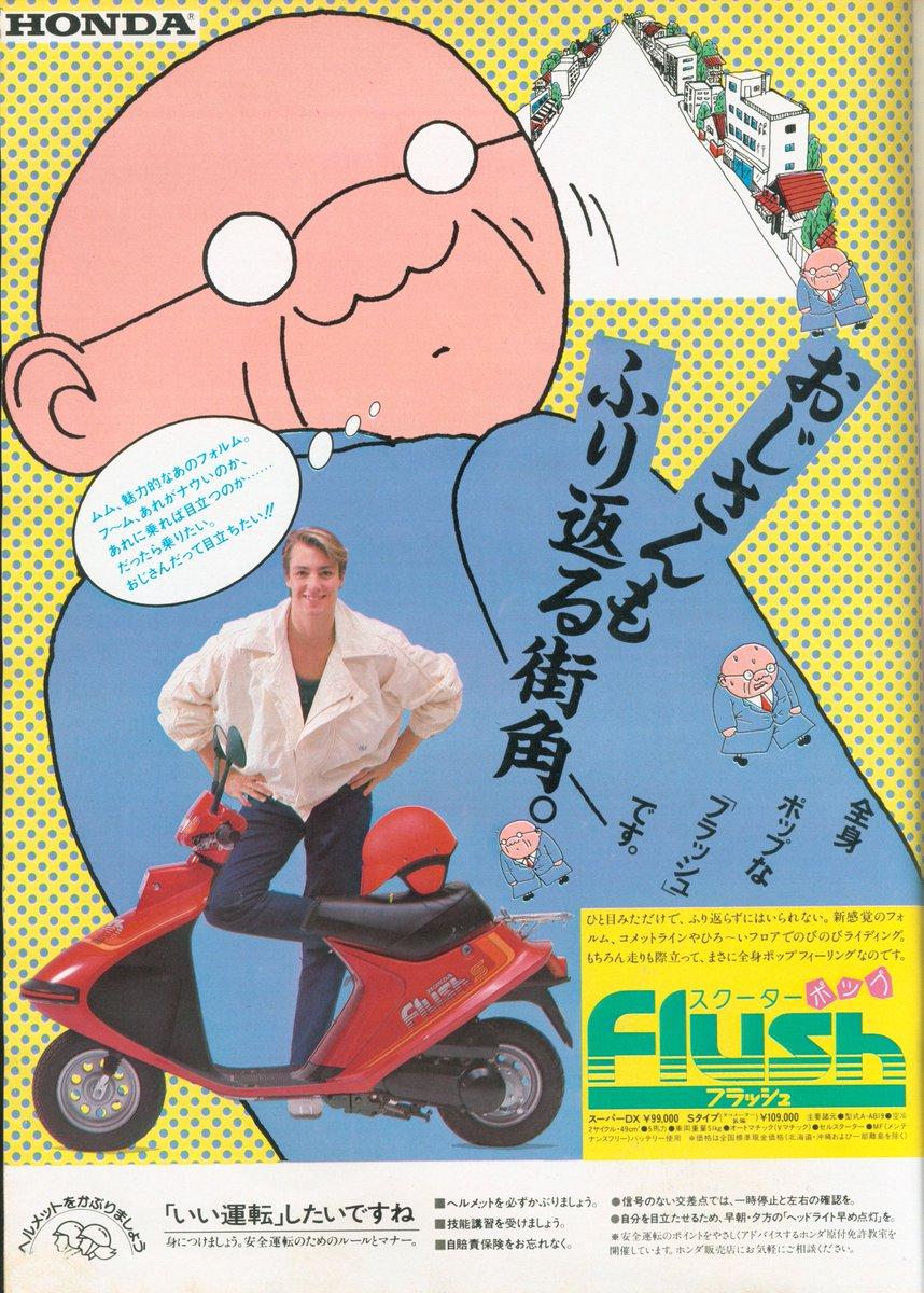92247aff225036 RT @shibuya_kaiba: 根本敬先生をフューチャーしたバイク広告、おじさんが乗ったら恐ろしいことが続々と起こる予感しかしない・・。  https://t.co/jxMMGK1BTC