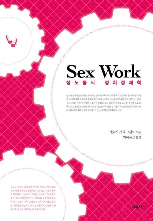 sex work 멜리사에 대한 이미지 검색결과