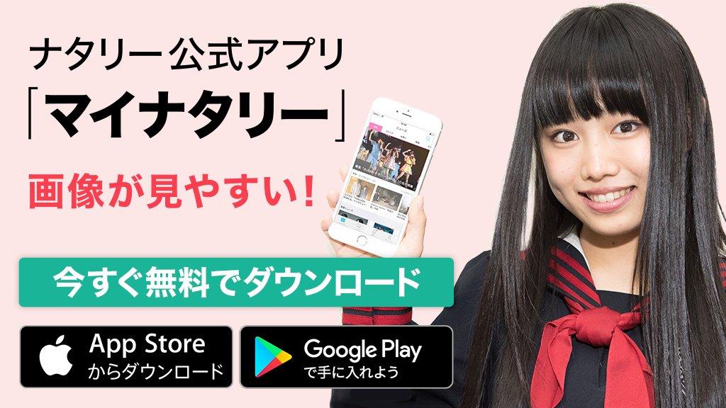ナタリー公式アプリ「マイナタリー」  無料ダウンロードはこちらから  iOS版はこちら→ https://t.co/agjxQ0wHJI  Android版はこちら→ https://t.co/1i1qw3ePA9