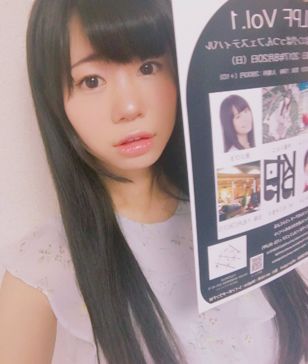 """葵ひびき on Twitter: """"8/20(日)..."""