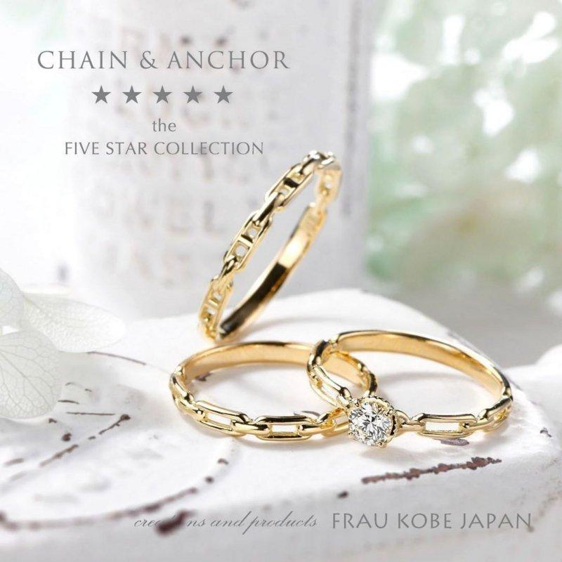 個人的に萌えがしんどい指輪① FRAUの「CHAIN&ANCHOR」。地元神戸ブランドを売りに港モチーフとはいえ、結婚指輪で鎖ってだけでも中々なのに、婚約指輪のダイヤの裏に錨の凸印が入ってる。着けてると指に錨の跡がつく。愛の錨を相手に下ろす的な意味らしいが…クッッソヤンデレ…