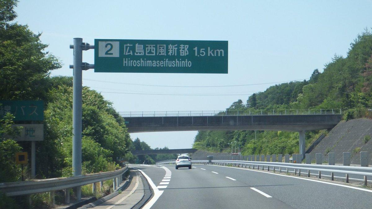 """いわたび on Twitter: """"〔広島道..."""