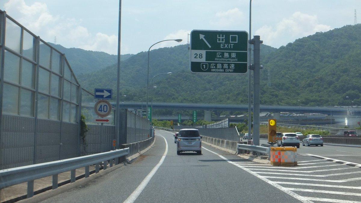 """いわたび on Twitter: """"〔山陽道 上り〕広島東IC 広島東ICでは広島高速 ..."""