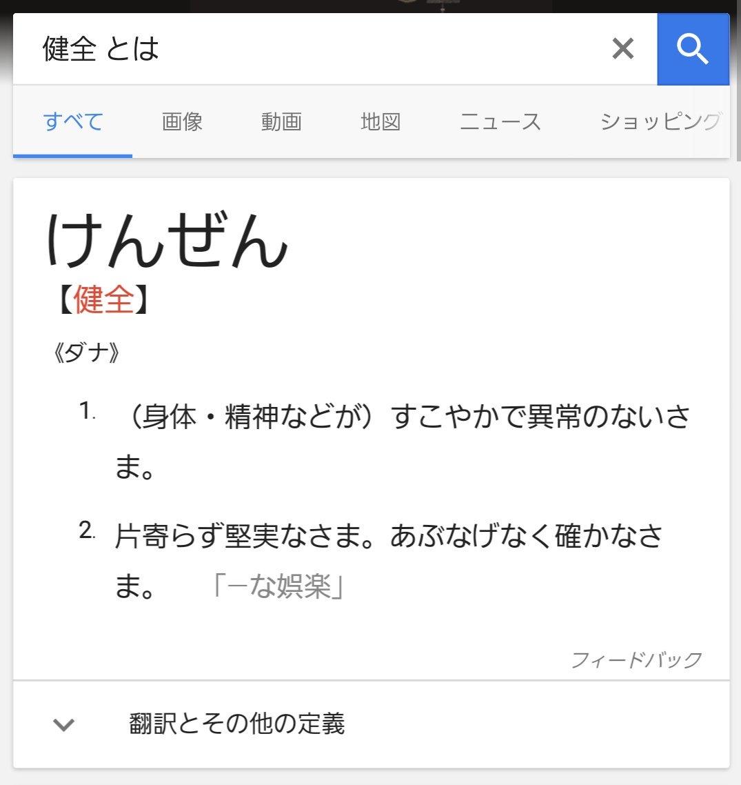 (っ\u0027ヮ\u0027c)健全とは・・・pic.twitter.com/ngH1OXUknZ