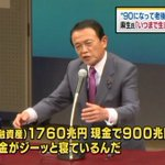テレビでは失言扱いだけど?麻生太郎の老後や金についての発言は正論かも?!