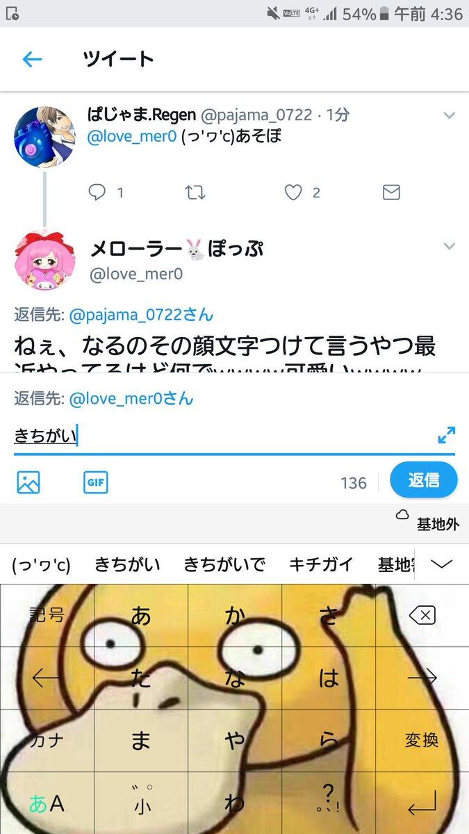 (っ\u0027ヮ\u0027c)キチガイな顔文字なんだけど・・・pic.twitter.com/aZ3PyrlW8l