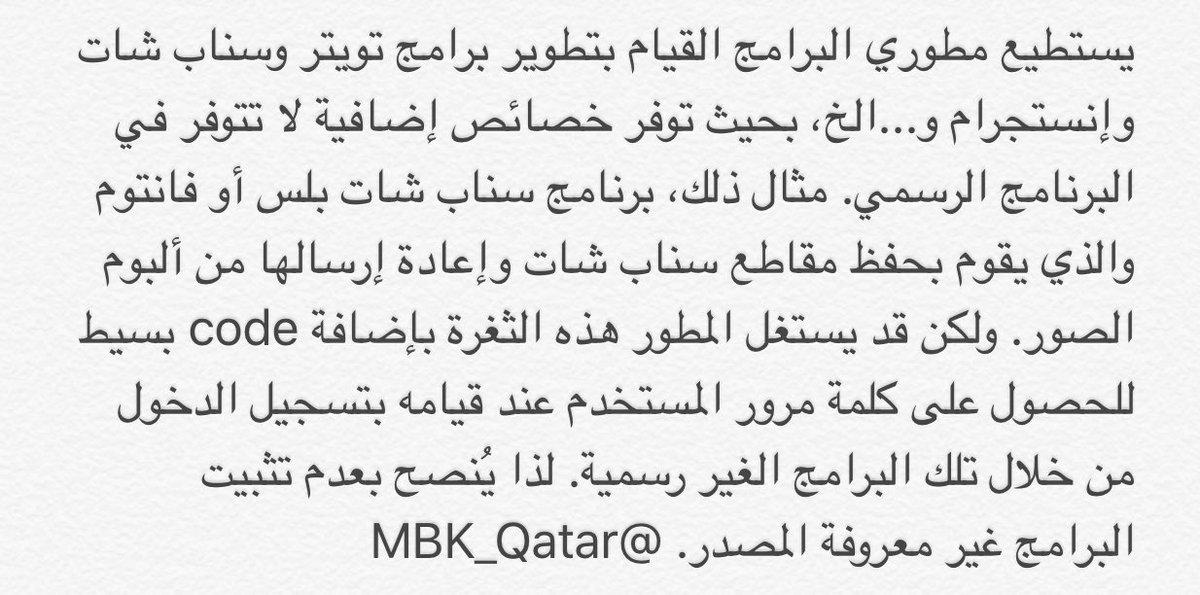 ثانياً: عدم إستخدام الجيلبريك وثبيت البرامج من خلاله، خصوصاً إذا كانت من مصادر ( عربية ) وذلك لسهولة الحصول على كلمة المرور عند تسجيل الدخول https://t.co/pHbPvYQb25