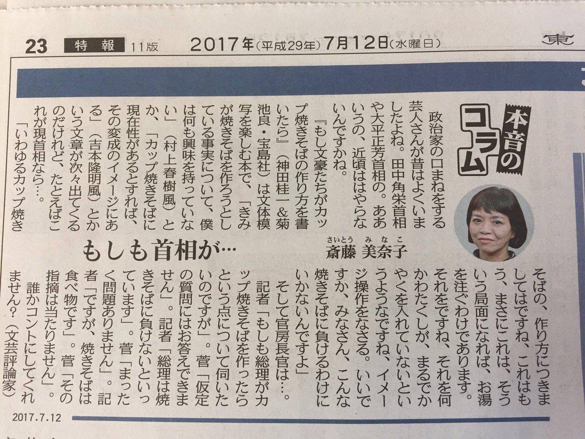 斎藤美奈子氏による「もし首相と官房長官がカップ焼きそばの作り方を書いたら」。うますぎ。