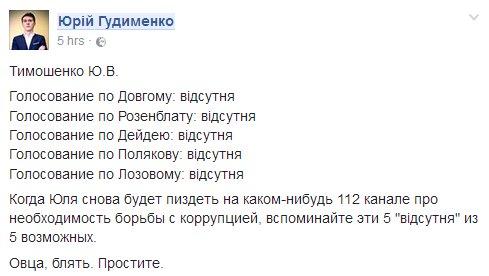 """""""Я делал все, что мог, чтобы получить все решения"""", - Луценко о снятии неприкосновенности с нардепов - Цензор.НЕТ 1856"""