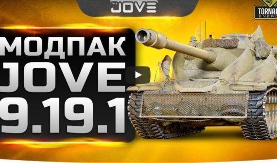 Скачать моды для world of tanks 0 9 19 1 от wotspeak