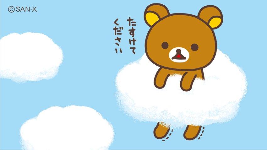 リラックマ〜〜〜〜!!