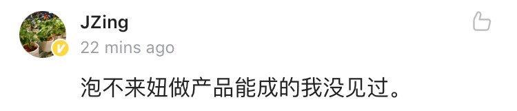 RT @nishuang: 一语道破产品经理的秘密 https://t.co/ISXvbHoc1b 1
