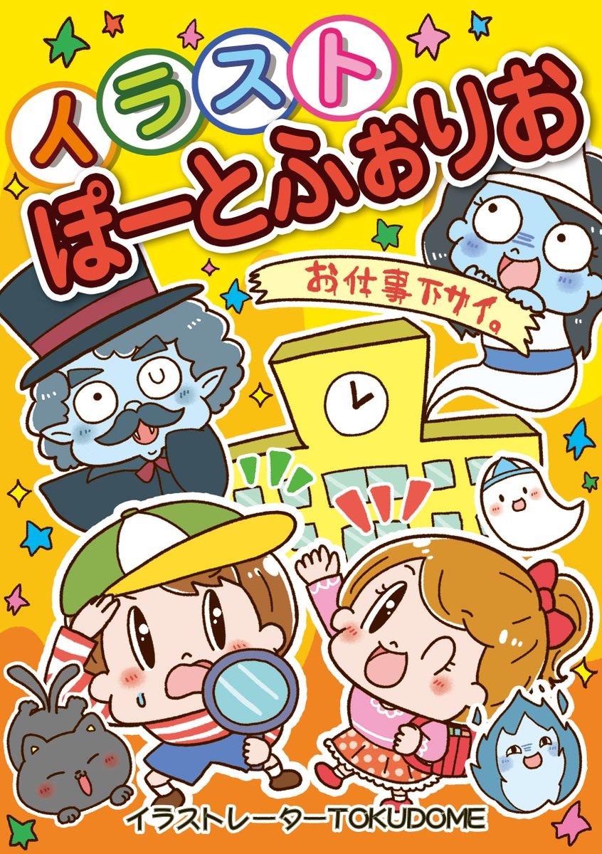 Tokudome At イラストレーター On Twitter 新しいポートフォリオの表紙