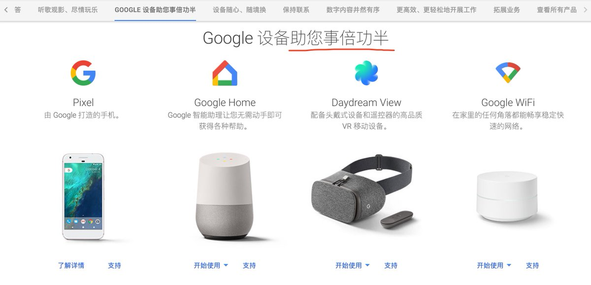 At least, @google is 200% honest to China mainland users
