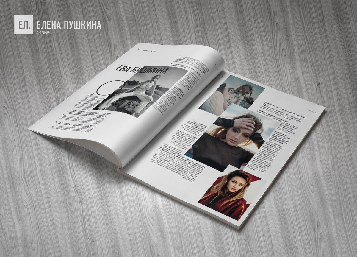 кембриджский съемный фото разворот журнала для черно