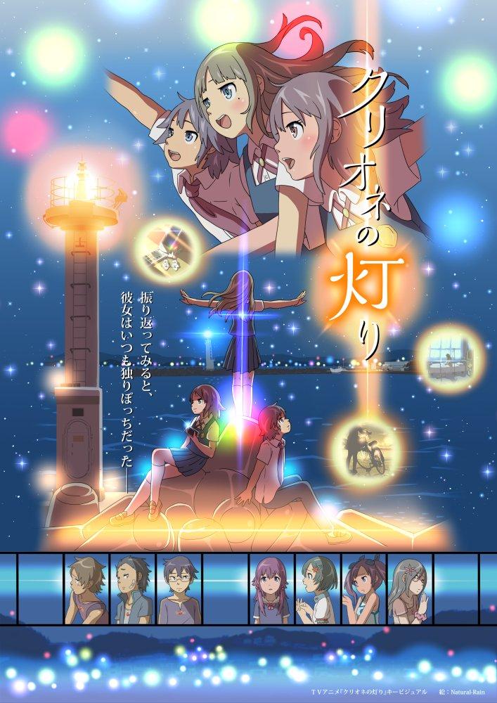 Clione no Akari   クリオネの灯り