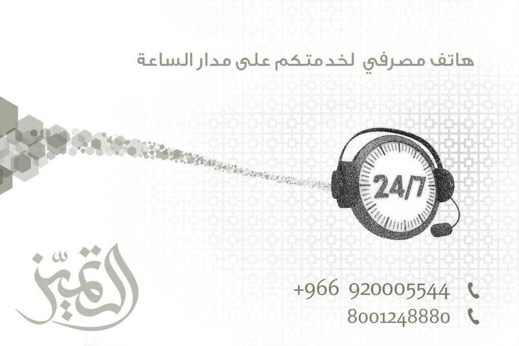 رقم الهاتف المصرفي الراجحي