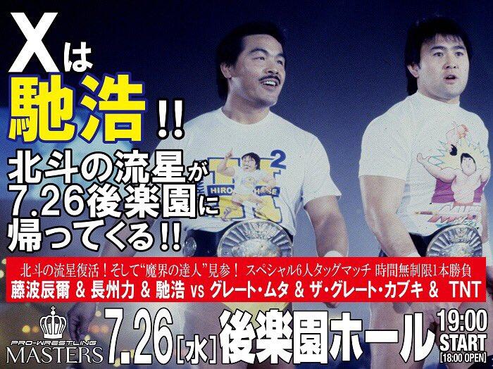 W-1: Un ministro del gobierno japonés luchará en la función de MASTERS 2