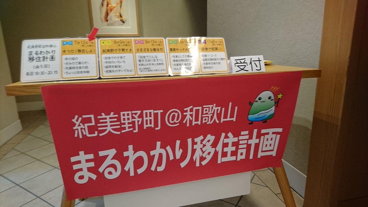 紀美野町地域おこし協力隊 (@kiminogurashi) | Twitter