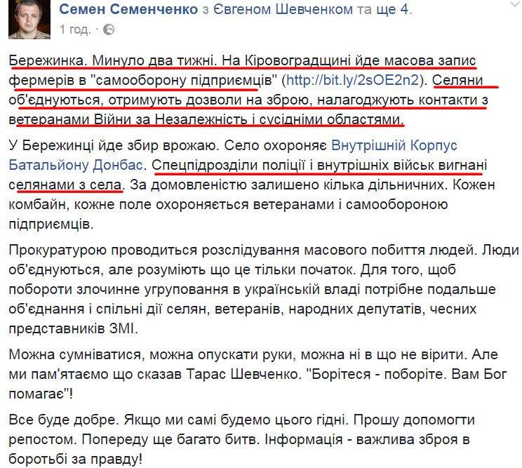 13,5 га пшеницы сгорело на Николаевщине - Цензор.НЕТ 5467