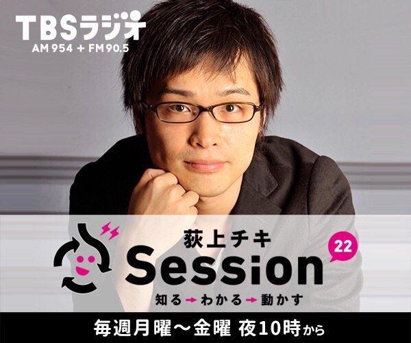 """টুইটারে 荻上チキ・Session-22: """"【音声配信】「 #二重国籍 ..."""