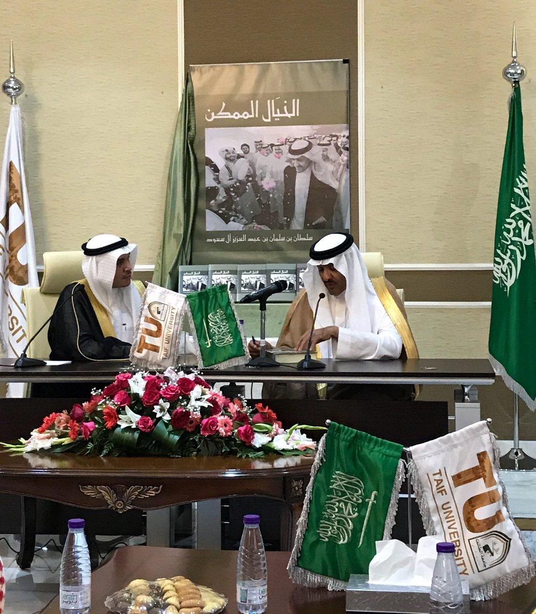 بحضور مسئولين ومثقفين وقادة الرأي العام:- سلطان بن سلمان يطلق كتاب الخ...