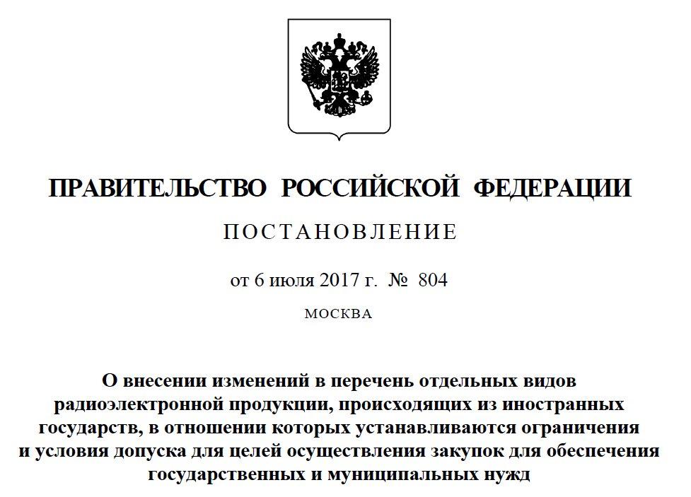 218 постановление правительства рф