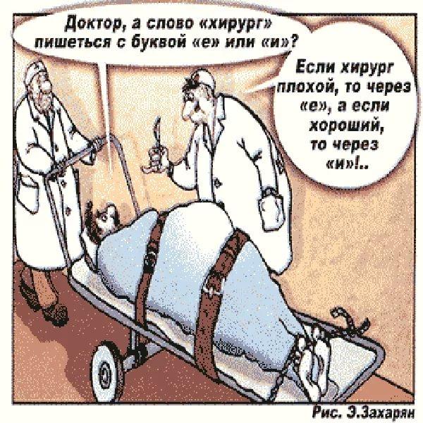 Мая, смешная картинка про хирурга