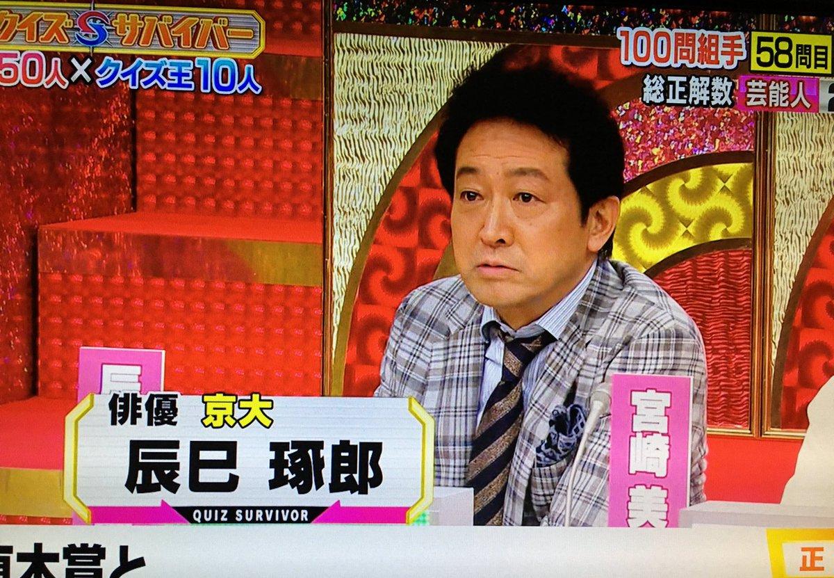 「辰巳琢郎 クイズ番組」の画像検索結果