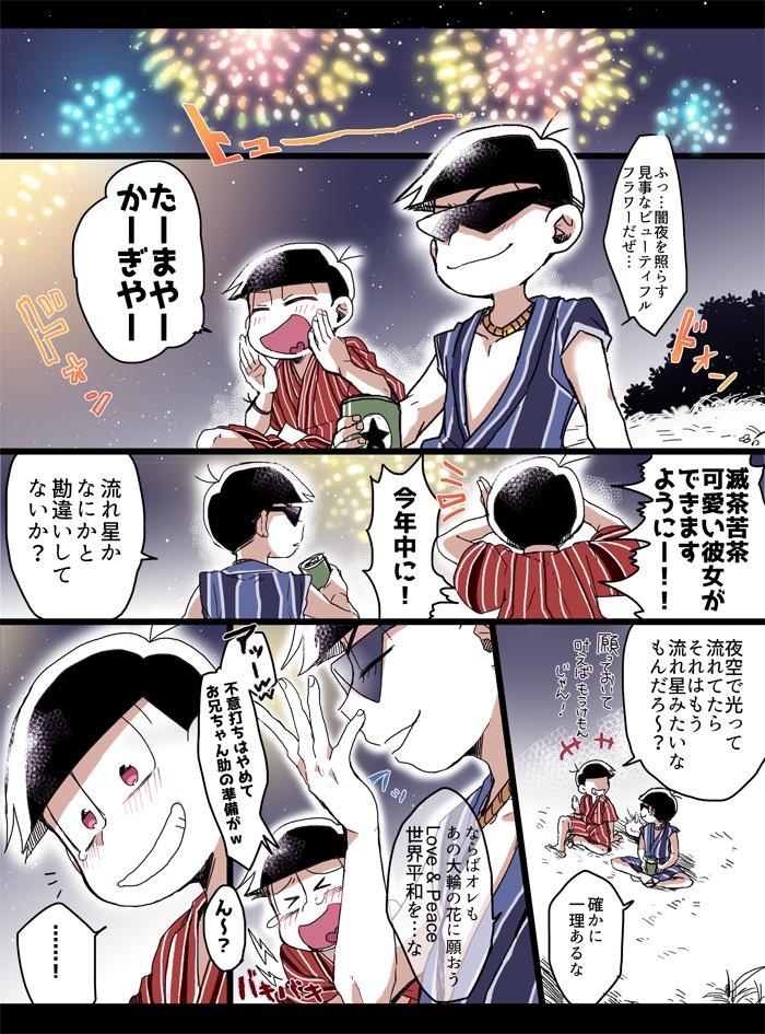 パッシュの甚平おそ→カラ漫画
