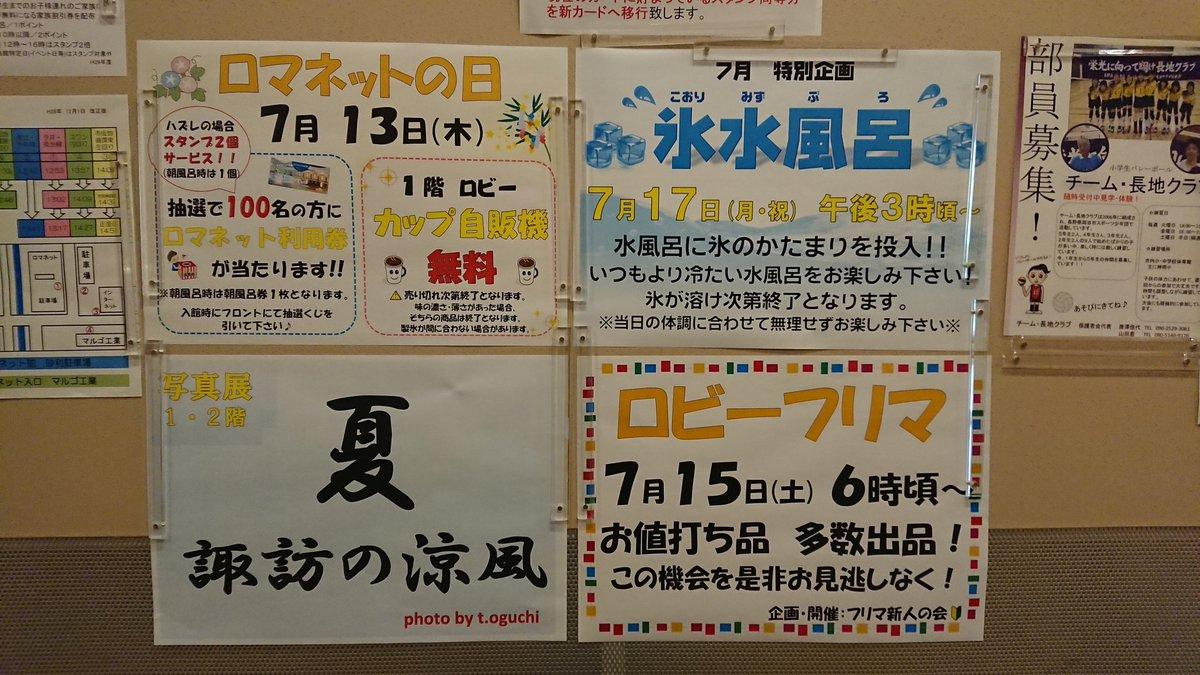 長野 県 岡谷 市 天気